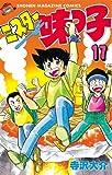 ミスター味っ子(17) (週刊少年マガジンコミックス)