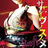 サバイヴノススメ(初回限定盤)(DVD付)