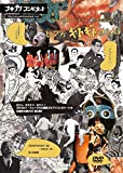 いつかギトギトする日 [DVD]