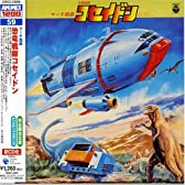 〈ANIMEX 1200シリーズ〉 (59) マーチ組曲 恐竜戦隊コセイドン (限定盤)