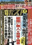 週刊ポスト 2017年 1/27 号 [雑誌]
