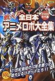 戦え! 全日本アニメロボ大全集 2000年代篇