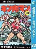 キン肉マン【期間限定無料】 33 (ジャンプコミックスDIGITAL)