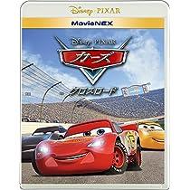 カーズ/クロスロード MovieNEX [ブルーレイ+DVD+デジタルコピー(クラウド対応)+MovieNEXワールド] [Blu-ray]