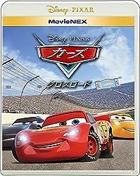 カーズ クロスロード MovieNEX [ブルーレイ+DVD+デジタルコピー(クラウド対応)+MovieNEXワールド] [Blu-ray]