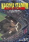 ありがとうナゴヤ球場―熱く燃えた感動の歴史そして1997年ナゴヤドームへ