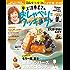 上沼恵美子のおしゃべりクッキング 2014年9月号[雑誌]
