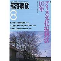 部落解放 2007年 08月号 [雑誌]