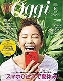 Oggi (オッジ) 2018年 8月号 [雑誌]