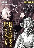 NHKカルチャーラジオ 歴史再発見 科学の歴史を旅してみよう—コペルニクスから現代まで (NHKシリーズ)