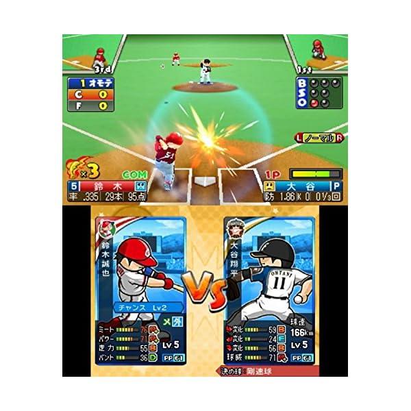 プロ野球 ファミスタ クライマックス - 3DSの紹介画像3
