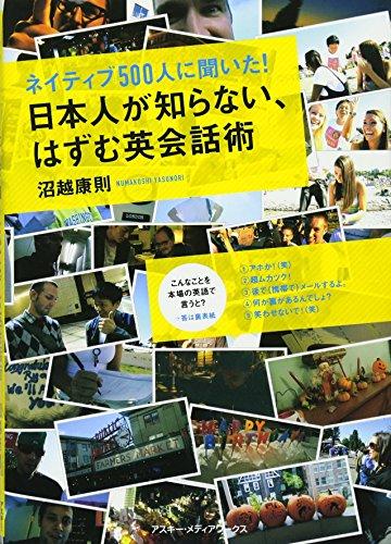 ネイティブ500人に聞いた! 日本人が知らない、はずむ英会話術の詳細を見る