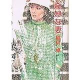 奇妙な妻 (角川文庫 緑 357-15)