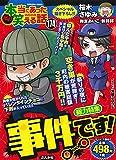 ちび本当にあった笑える話(174) (ぶんか社コミックス)