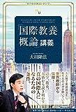 「国際教養概論」講義 (幸福の科学大学シリーズ)