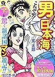 男!日本海スペシャル 旅立ちの女編 (Gコミックス)