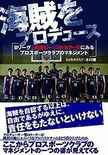 海賊をプロデュース―横浜ビー・コルセアーズにみるスポーツクラブのマネジメント