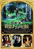 残酷メルヘン 親指トムの冒険[DVD]