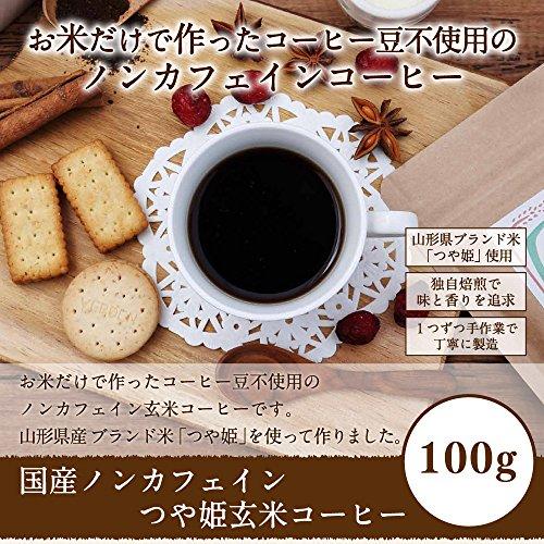 玄米コーヒー 国産 つや姫 100g 粉 タイプ ノンカフェイン オーガニック 国内焙煎