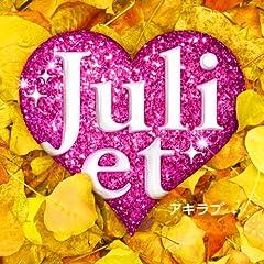 Juliet「アキラブ」のジャケット画像