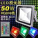 GOODGOODS LED 投光器 イルミネーション 16色 50W RGB ミックカラー 50M遠隔制御 リモコン付き 舞台照明 演出照明 【一年保証】LD106