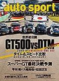 AUTOSPORT (オートスポーツ) 2017年 11/17号 [雑誌]