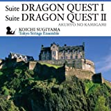 組曲「ドラゴンクエストI・II」