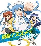 TVアニメ『侵略!イカ娘』OP主題歌 【通常盤CDのみ】