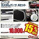 【セット商品】CX-3 CX3 インテリア パーツ Aセット