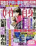 週刊女性自身 2018年 3/13 号 [雑誌] 画像