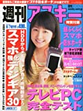 週刊アスキー増刊号 2012年 8/7号 [雑誌]