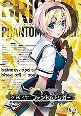 フロントウイング「グリザイア ファントムトリガー」第4巻1月発売