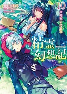 [北山結莉] 精霊幻想記 第01-10巻