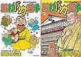 昭和バカ囃子 / どいーん のシリーズ情報を見る
