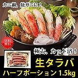 生 タラバガニ 1.5kg ハーフ ポーション カット済み 高級 蟹 脚 化粧箱 かに鍋 極太 ギフト 送料無料