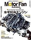 MOTOR FAN illustrated  Vol.134 (モーターファン別冊)
