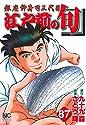 江戸前の旬(87) (ニチブンコミックス)