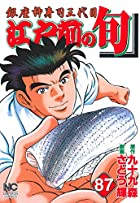江戸前の旬 銀座柳寿司三代目 第87巻