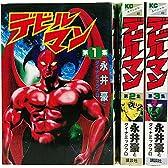 デビルマン  【コミックセット】