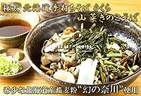 【年越しそば 予約販売 12月30日着 北海道産蕎麦粉使用】 手打ちそばさくら 極太田舎そば 山菜きのこそばセット(生そば4人前 タレ・山菜キノコ付き) 『幻の奈川』と呼ばれる希少な蕎麦粉を使用、職人が丹精込めて時間を掛けて手打ちした蕎麦は絶品。時にはギフトに、時には自分へのご褒美をちょっと贅沢に。 (山菜きのこそば 8人前)