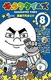 キャラクタイムズ(8) (少年サンデーコミックス)