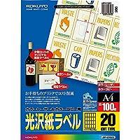 コクヨ カラーレーザー&カラーコピー用 光沢紙ラベル A4 20面 100枚 LBP-G1920 【まとめ買い3冊セット】