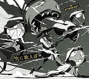 【メーカー特典あり】空に歌えば(初回生産限定盤A)(All for One盤)(CD+DVD+ラバーバンド付)(amazarashi NEW ロゴステッカー 全国応援店ver.付)
