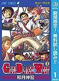 GUN BLAZE WEST【期間限定無料】 1 (ジャンプコミックスDIGITAL)