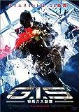 G.I.S特殊介入部隊 56HOURS [DVD]