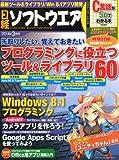 日経ソフトウエア 2014年 03月号