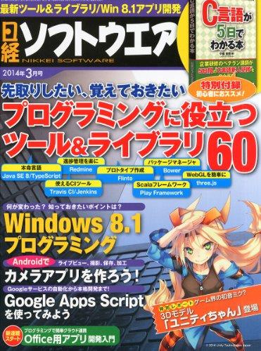 日経ソフトウエア 2014年 03月号の詳細を見る