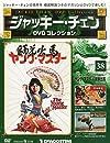 ジャッキーチェンDVD 38号 (ヤング・マスター 師弟出馬) [分冊百科] (DVD付) (ジャッキーチェンDVDコレクション)