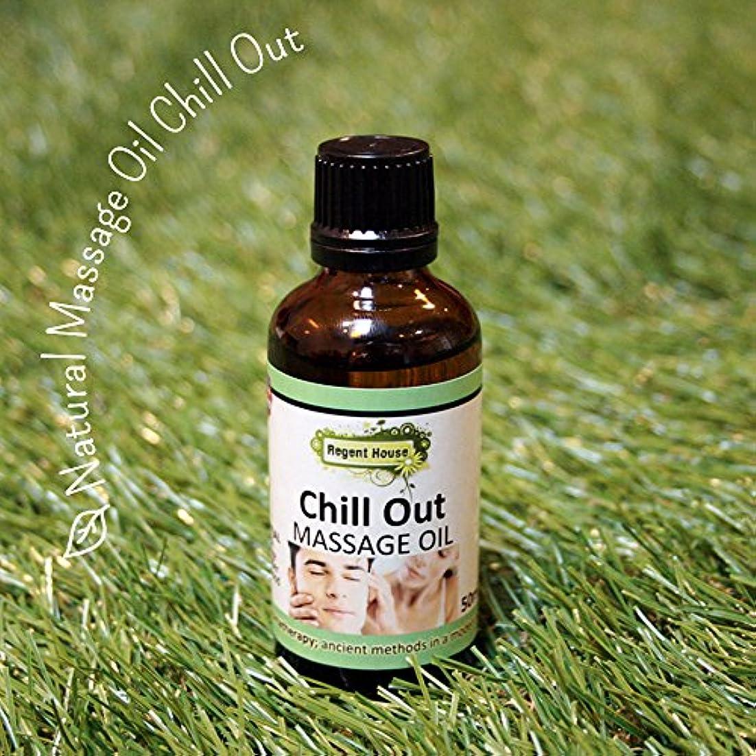 コンテンポラリー論理的にバイナリ貴重なローズウッドを、たっぷり配合しました。 アロマ ナチュラル マッサージオイル 50ml チルアウト(Aroma Massage Oil Chill Out)