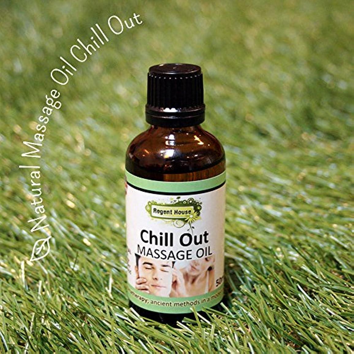 ベル話す不変貴重なローズウッドを、たっぷり配合しました。 アロマ ナチュラル マッサージオイル 50ml チルアウト(Aroma Massage Oil Chill Out)